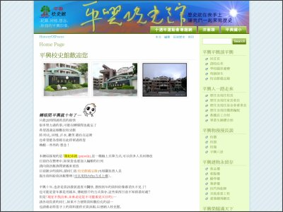 http://history.psees.tyc.edu.tw/