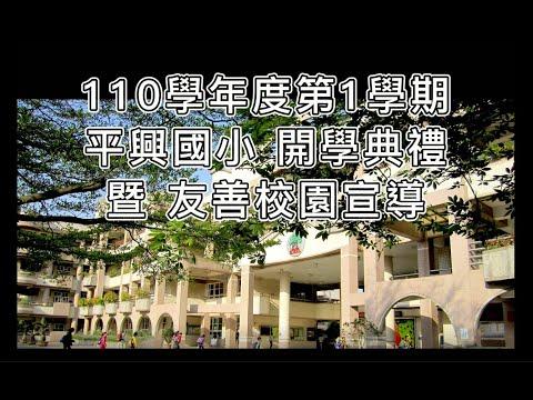 image of 110 1平興國小開學典禮&友善校園宣導