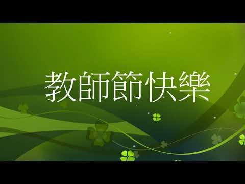 image of 110教師節影片
